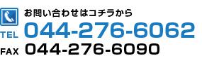 お問い合わせ|tel.044-276-6062