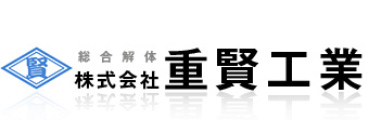 株式会社重賢工業
